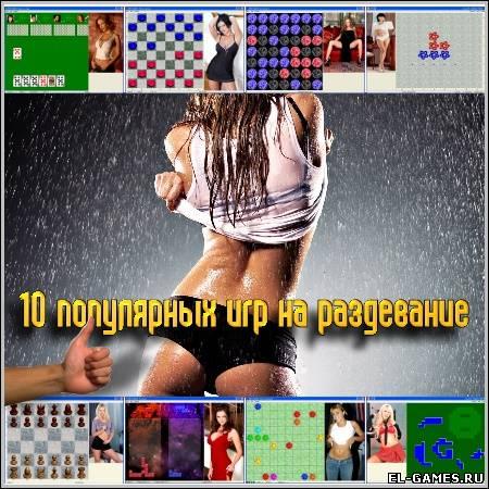 скачать сборник порно флеш игр